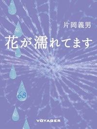 花が濡れてます-電子書籍