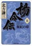楊令伝 五 猩紅の章-電子書籍