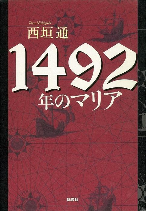 1492年のマリア拡大写真