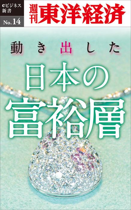 動き出した日本の富裕層―週刊東洋経済eビジネス新書No.14-電子書籍-拡大画像