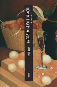 オーストラリア発  柴谷博士の世界の料理-電子書籍