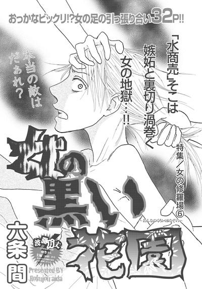 女の修羅場~女の黒い花園~-電子書籍