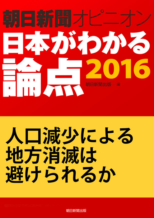 人口減少による地方消滅は避けられるか(朝日新聞オピニオン 日本がわかる論点2016)-電子書籍-拡大画像