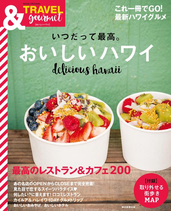 &TRAVEL gourmet おいしいハワイ拡大写真