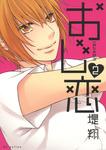 おじ恋 2巻-電子書籍