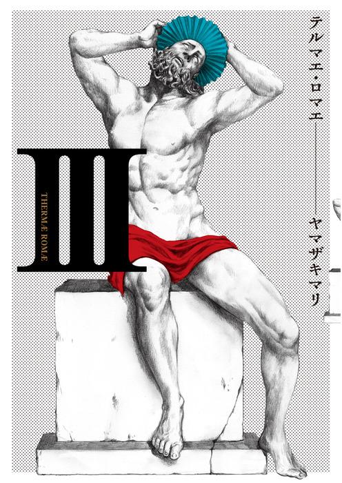 テルマエ・ロマエIII拡大写真