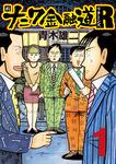 新ナニワ金融道R(リターンズ)1-電子書籍