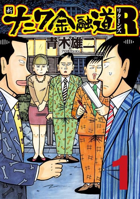 新ナニワ金融道R(リターンズ)1-電子書籍-拡大画像