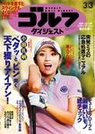 週刊ゴルフダイジェスト 2015/3/3号-電子書籍