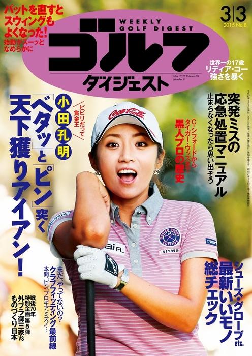 週刊ゴルフダイジェスト 2015/3/3号拡大写真
