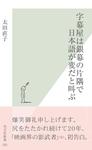 字幕屋は銀幕の片隅で日本語が変だと叫ぶ-電子書籍