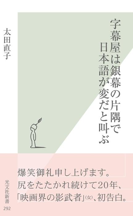 字幕屋は銀幕の片隅で日本語が変だと叫ぶ-電子書籍-拡大画像