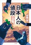 日本人の値段~中国に買われたエリート技術者たち~-電子書籍