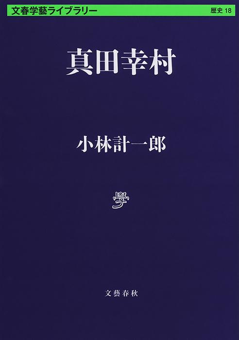 真田幸村-電子書籍-拡大画像