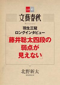 羽生三冠ロングインタビュー「藤井聡太四段の弱点が見えない」【文春e-Books】