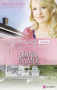 テキサスの恋 スプリング・アンコール Ⅱ-電子書籍