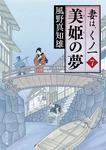 美姫の夢 妻は、くノ一 7-電子書籍