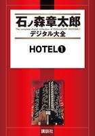 「HOTEL」シリーズ