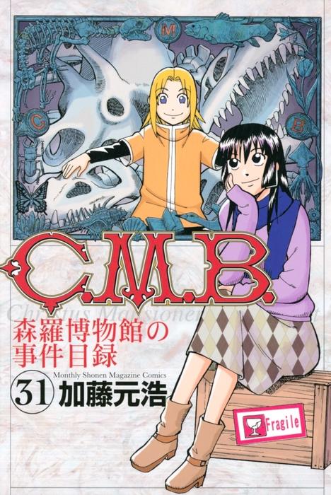 C.M.B.森羅博物館の事件目録(31)-電子書籍-拡大画像