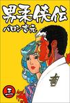 男柔侠伝3-電子書籍