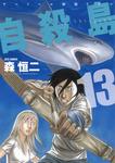 自殺島 13巻-電子書籍