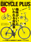 BICYCLE PLUS Vol.14-電子書籍
