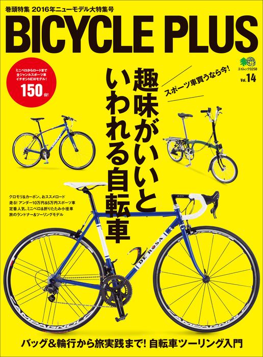 BICYCLE PLUS Vol.14拡大写真