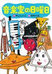 音楽室の日曜日-電子書籍