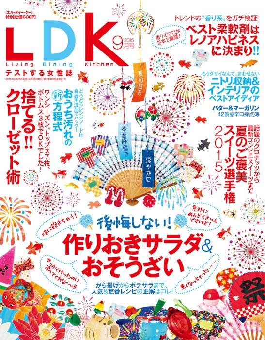 LDK (エル・ディー・ケー) 2015年 9月号-電子書籍-拡大画像