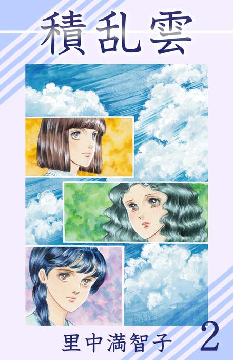 積乱雲 2巻-電子書籍-拡大画像