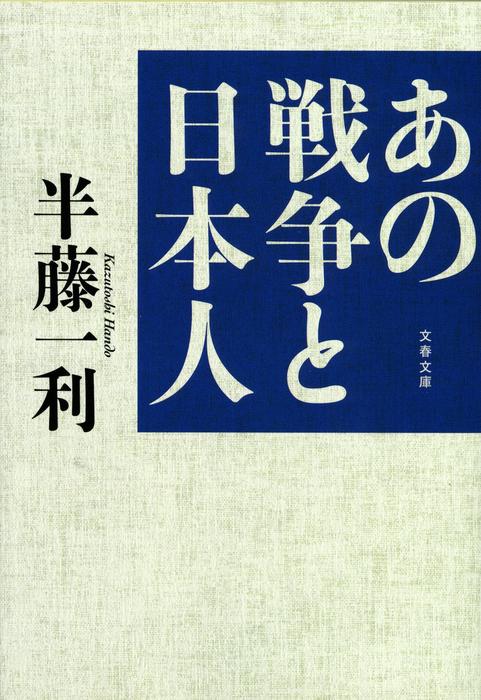 あの戦争と日本人拡大写真