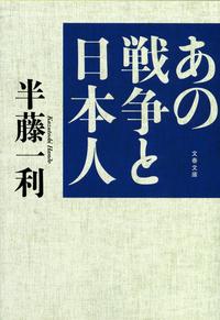 あの戦争と日本人-電子書籍