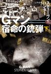 Gマン 宿命の銃弾(扶桑社BOOKSミステリー)