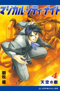 マジカル・シティ・ナイト(4) 天空の敵-電子書籍