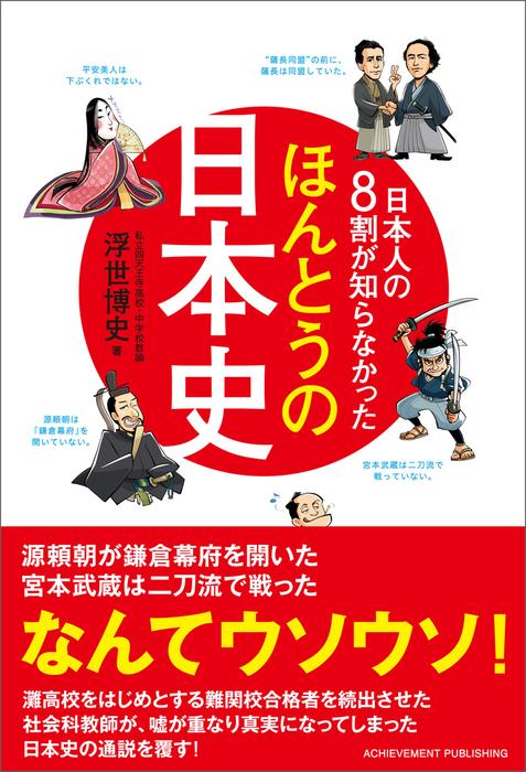 日本人の8割が知らなかったほんとうの日本史-電子書籍-拡大画像