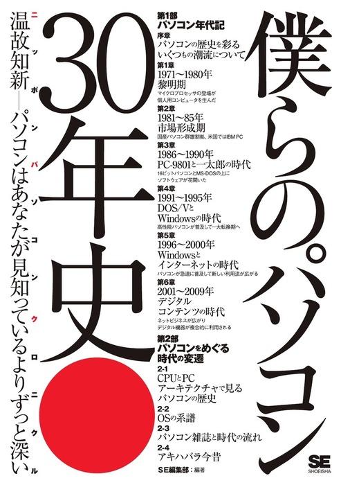 僕らのパソコン30年史 ニッポンパソコンクロニクル拡大写真