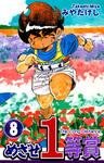 めざせ1等賞(8)-電子書籍