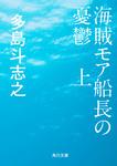 海賊モア船長の憂鬱 上-電子書籍