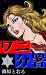 ワニ分署 (1) 黒い桜軍団の章-電子書籍