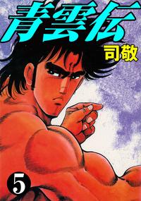 青雲伝 5-電子書籍