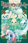 タブロウ・ゲート VII-電子書籍