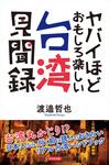 ヤバイほどおもしろ楽しい台湾見聞録-電子書籍