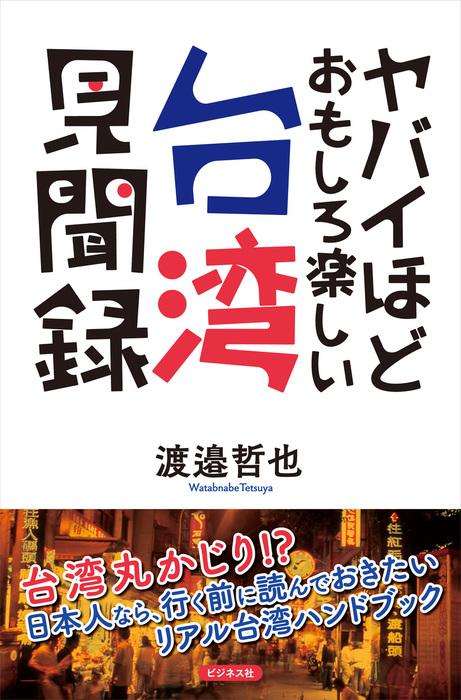 ヤバイほどおもしろ楽しい台湾見聞録拡大写真