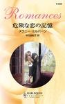 危険な恋の記憶-電子書籍