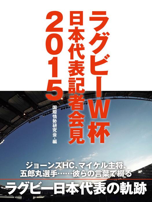 エディHC、五郎丸選手、マイケル主将・・・・・・彼らの言葉で綴るラグビーW杯日本代表記者会見2015拡大写真