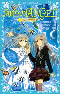 【30%OFF】海色のANGEL【期間限定4冊セット】