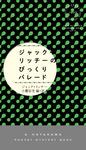 ジャック・リッチーのびっくりパレード-電子書籍