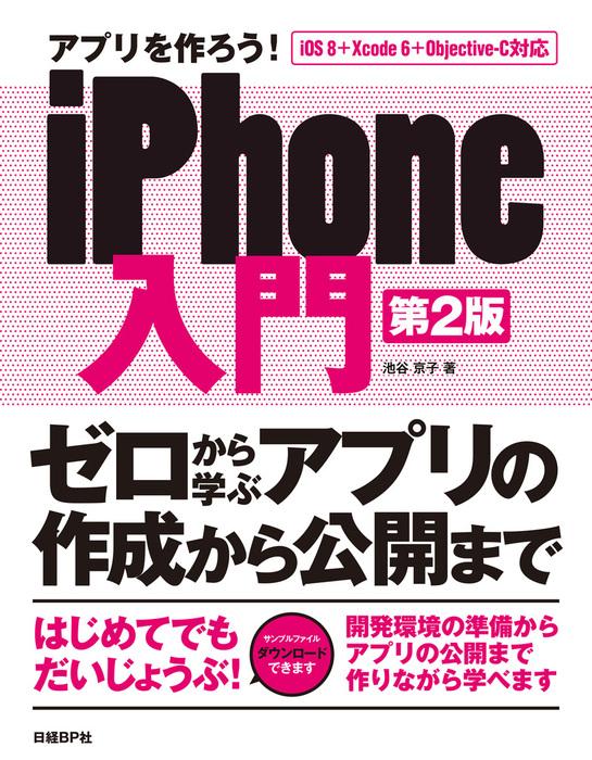アプリを作ろう! iPhone入門 第2版拡大写真
