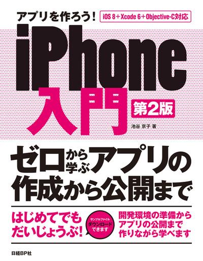 アプリを作ろう! iPhone入門 第2版-電子書籍