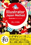 Illustratorジャパンメソッド-電子書籍